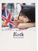 Birth 桜庭ななみ写真集