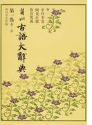 角川古語大辞典 オンデマンド版 第1巻 あ−か