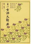 角川古語大辞典 オンデマンド版 第2巻 き−さ