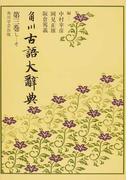 角川古語大辞典 オンデマンド版 第3巻 し−そ