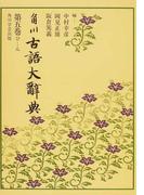 角川古語大辞典 オンデマンド版 第5巻 ひ−ん
