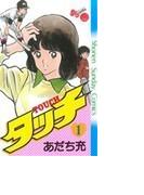 タッチ 完全復刻版(少年サンデーコミックス) 26巻セット(少年サンデーコミックス)