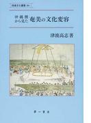 沖縄側から見た奄美の文化変容 (南島文化叢書)