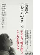 災害と子どものこころ (集英社新書)(集英社新書)