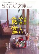 京都のやさしい食堂(らくたび文庫)