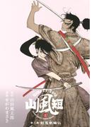 山風短 剣鬼喇嘛仏(2)
