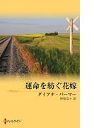 運命を紡ぐ花嫁(シルエット・ロマンス)