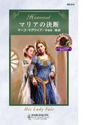 マリアの決断(ハーレクイン・ヒストリカル)