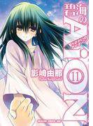 【期間限定価格】碧海のAiON(11)(ドラゴンコミックスエイジ)