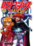 ロスト・ユニバース(1)(ドラゴンコミックスエイジ)