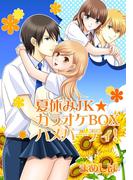 夏休みJK★カラオケBOXハメパーティ!(ラブスイーツ)