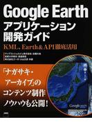 Google Earthアプリケーション開発ガイド KML、Earth & API徹底活用