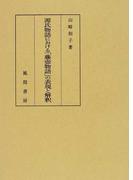 源氏物語における「藤壺物語」の表現と解釈