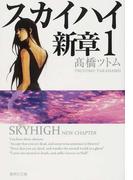 スカイハイ新章 1 (集英社文庫 コミック版)(集英社文庫コミック版)