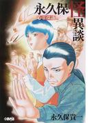 永久保怪異談心霊探訪 (ホーム社漫画文庫)(ホーム社漫画文庫)