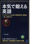 本気で鍛える英語 ビジネスマンに必須の英語表現と語彙を一気に習得する (CD BOOK)