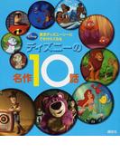 ディズニーの名作10話 東京ディズニーシーにでかけたくなる