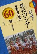 現代ロシアを知るための60章 第2版 (エリア・スタディーズ)