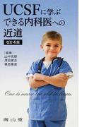 UCSFに学ぶできる内科医への近道 改訂4版