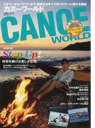 カヌーワールド VOL.05 Step Up!技術を磨けば楽しさ倍増! (KAZIムック)