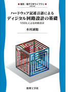 ハードウェア記述言語によるディジタル回路設計の基礎 VHDLによる回路設計