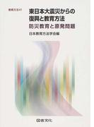 東日本大震災からの復興と教育方法 防災教育と原発問題 (教育方法)