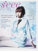 s'eee 3rd issue(2012Autumn/Winter) (Angel Works)