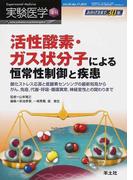 実験医学 Vol.30No.17(2012増刊) 活性酸素・ガス状分子による恒常性制御と疾患