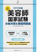 集中マスター美容師国家試験合格対策&模擬問題集 2013年版