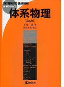 体系物理第6版 (体系シリーズ)