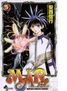 MAR(メル) 5(少年サンデーコミックス)
