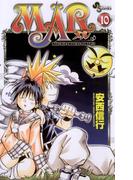 MAR(メル) 10(少年サンデーコミックス)