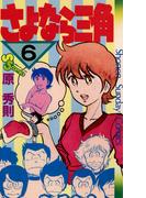さよなら三角 6(少年サンデーコミックス)