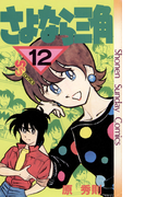 さよなら三角 12(少年サンデーコミックス)