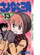 さよなら三角 13(少年サンデーコミックス)