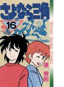 さよなら三角 16(少年サンデーコミックス)