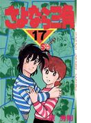 さよなら三角 17(少年サンデーコミックス)