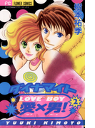 ダイナマイト愛×男! 2(フラワーコミックス)