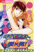 ダイナマイト愛×男! 3(フラワーコミックス)