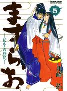 ますらお 秘本義経記 8(少年サンデーコミックス)