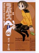 ラバーズ7 6(サンデーGXコミックス)