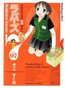 ラバーズ7 7(サンデーGXコミックス)