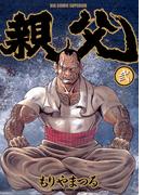 親父 2(ビッグコミックス)