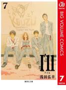 I'll ~アイル~ 7(ジャンプコミックスDIGITAL)