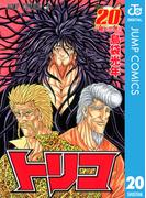 トリコ モノクロ版 20(ジャンプコミックスDIGITAL)