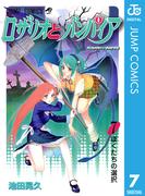ロザリオとバンパイア 7(ジャンプコミックスDIGITAL)