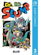 Dr.スランプ 3(ジャンプコミックスDIGITAL)