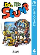 Dr.スランプ 4(ジャンプコミックスDIGITAL)