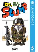 Dr.スランプ 5(ジャンプコミックスDIGITAL)