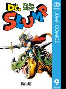 Dr.スランプ 9(ジャンプコミックスDIGITAL)